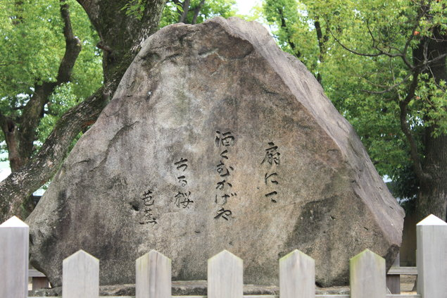 Japanese haiku on stone